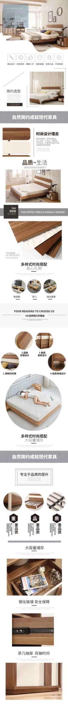 家居实木床详情页沙发实木餐椅详情页