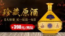 珍藏原酒白酒海报