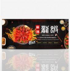 淘宝电商京东夏季美食麻辣龙虾海报banner