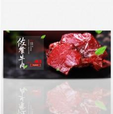 电商淘宝天猫夏季美食牛肉PSD海报主页