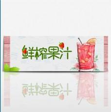 电商淘宝草莓果汁夏季促销小清新首页海报