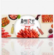 淘宝京东夏季小龙虾啤酒海报banner