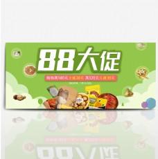 电商淘宝天猫88全球狂欢节活动促销海报
