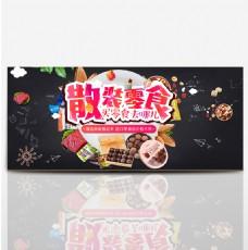 淘宝夏季美食节进口零食低价购不停海报banner