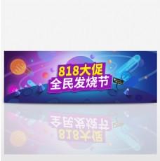 淘宝京东818果酒大促海报夏banner