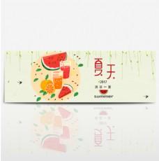 电商淘宝夏季夏天夏日生鲜水果促销海报