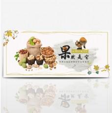 淘宝电商夏日优惠食品促销海报banner
