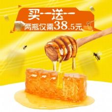 蜂蜜食品主图直通车