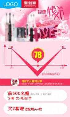 情人节提前购促销海报价格曲线图