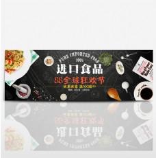 电商淘宝88全球狂欢节海报banner