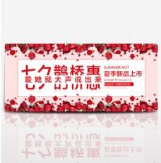 淘宝京东女装七夕情人节夏季新品促销海报