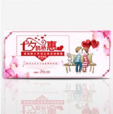 淘宝电商京东七夕情人节夏季促销海报