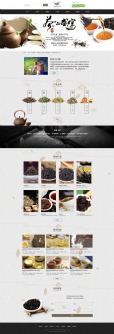 茶叶宣传网站首页设计