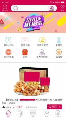团购app界面设计模板