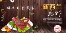 新西兰龙虾网页banner