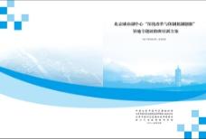 北京城市副中心封面