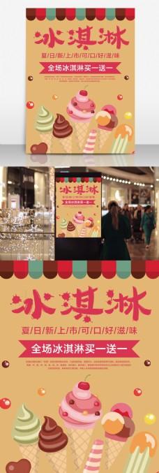 美味美食冰淇淋促销买一送一海报