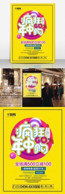 黄色促销疯狂年中庆宣传海报