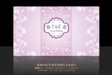 粉紫色婚礼迎宾区