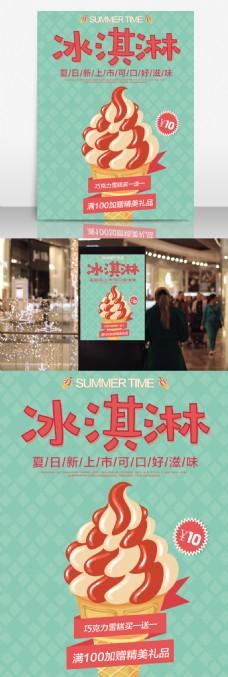 卡通矢量冰淇淋10元促销甜品店宣传海报