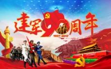 红色建军90周年党建宣传展板设计