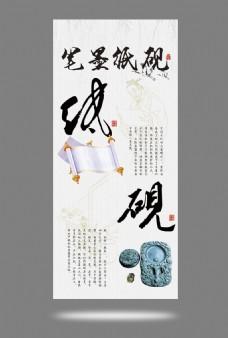 文化书法笔墨纸砚X展架易拉宝