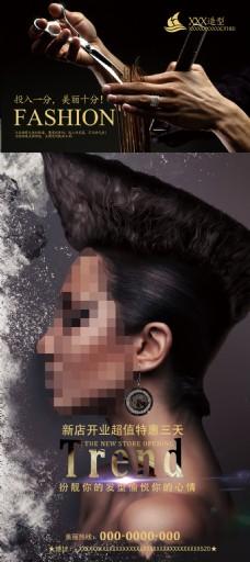 发型屋的宣传X展架