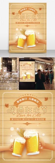 黄色小麦矢量创意啤酒促销海报设计
