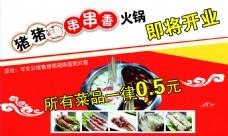 猪猪串串香涮锅广告海报开业活动烫菜
