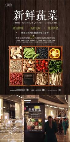促销海报蔬菜促销海报宣传海报蔬菜宣传海报