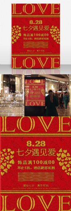 金色印金字体设计爱心质感底纹字体印泥质感七夕情人节红色 海报