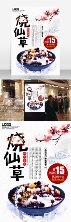 甜品店烧仙草宣传广告海报