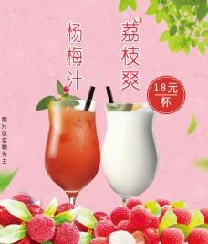 杨梅汁荔枝爽海报