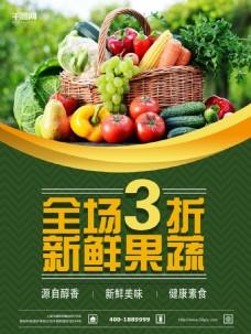 促销海报蔬菜促销海报宣传海报绿色背景