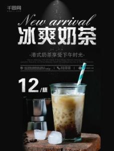 夏日奶茶海报促销海报黑背景奶茶促销海报冰凉夏日