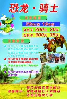 龙骑士儿童海报