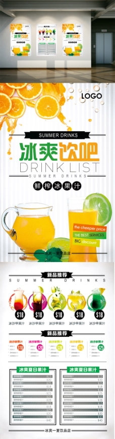 夏季饮品海报菜单
