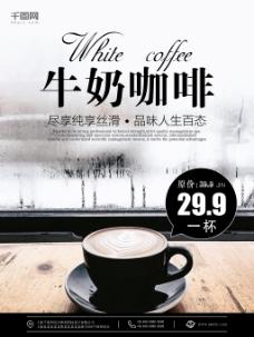 夏日咖啡促销海报夏日海报促销海报黑白背景奶茶促销海报