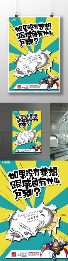 梦想和咸鱼企业文化海报