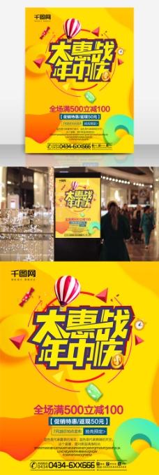 黄色警报渐变色块促销海报设计PSD模板年中庆 年中大促海报