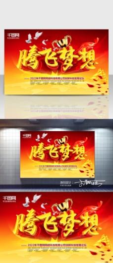 腾飞梦想海报 C4D精品渲染艺术字主题