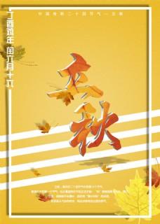 立秋节气节日海报二十四节气海报