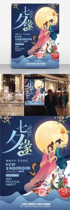 唯美七夕浪漫情人节促销海报
