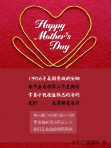 红色心型母亲节海报设计