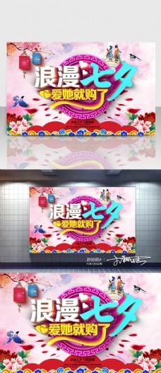 浪漫七夕海报 C4D精品渲染艺术字主题