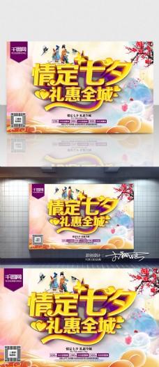 情定七夕海报 C4D精品渲染艺术字主题