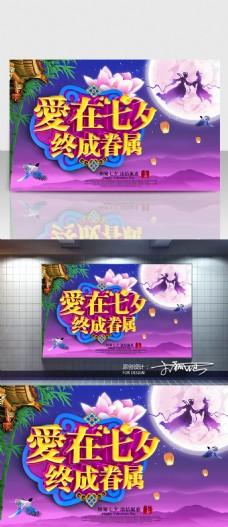 爱在七夕海报 C4D精品渲染艺术字主题