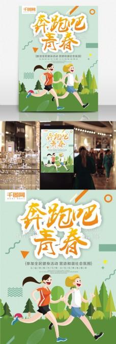 清新绿色背景奔跑吧青春运动跑步海报