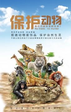 拒绝动物制品海报