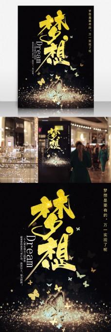 创意黑金字体设计梦想梦想成真破茧成蝶创意励志宣传海报DREAM